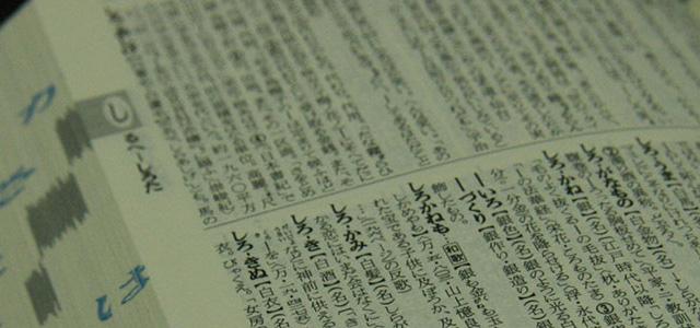 新聞販売店 専門用語① 【あ行】~【か行】
