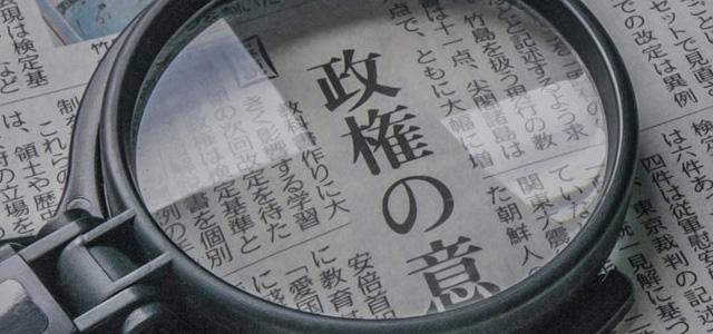 新聞販売店 専門用語② 【さ行】~【ら行】