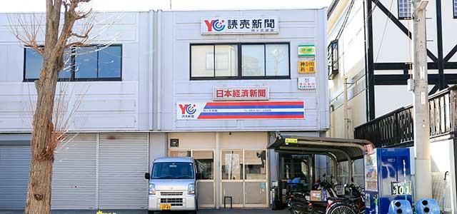 読売センター向ヶ丘遊園・所長インタビュー