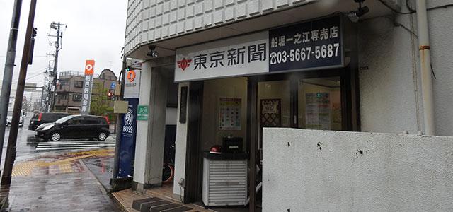 東京新聞船堀・一之江店 小山所長インタビュー