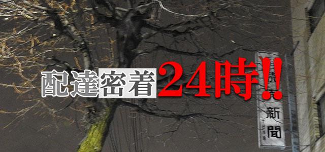 『読売センター十日市場』配達密着24時!!