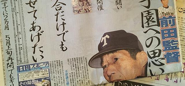 日刊スポーツ【スポーツ新聞の紹介】