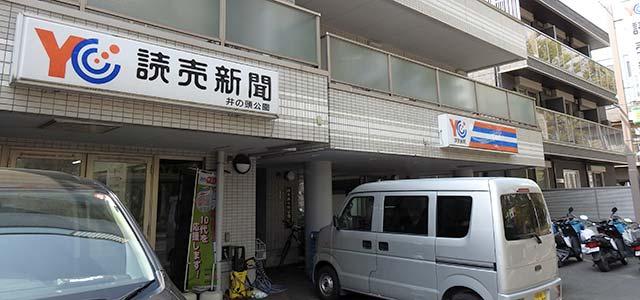 読売センター井の頭公園 増田所長インタビュー