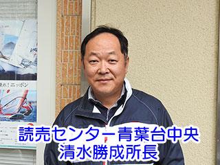 読売センター青葉台中央 清水所長