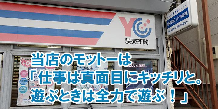 読売センター鷺沼