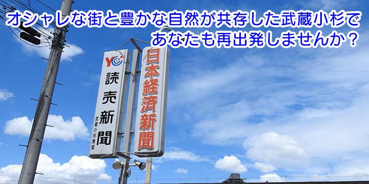 読売センター武蔵小杉東部