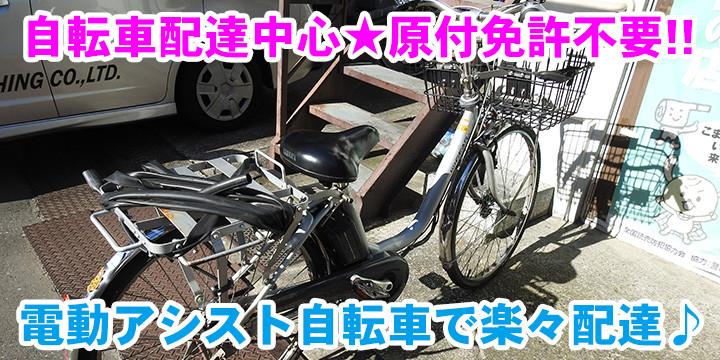 読売センター蒲田南