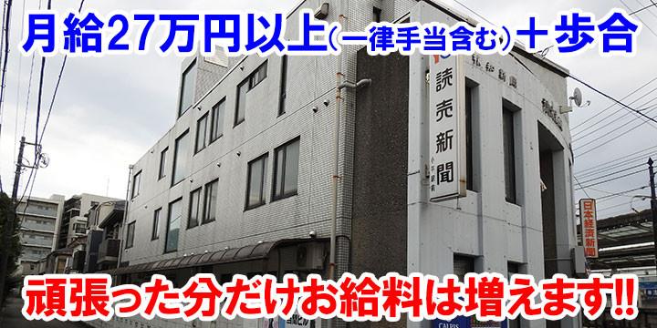 読売センター小平駅前
