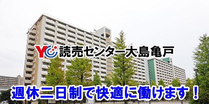 読売センター大島亀戸