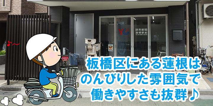 読売センター蓮根駅前