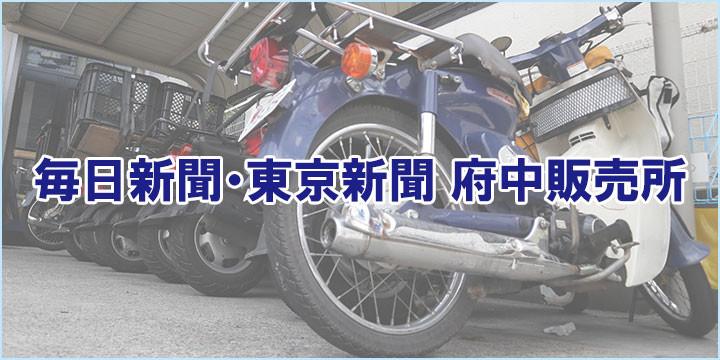 毎日新聞・東京新聞 府中販売所