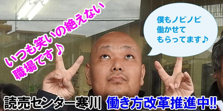 読売センター寒川