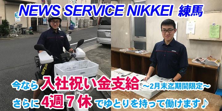 ニュースサービス日経練馬 ~NSN練馬~