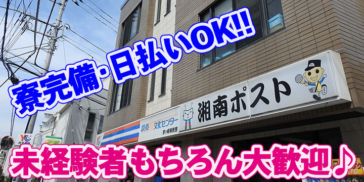 読売センター湘南海岸