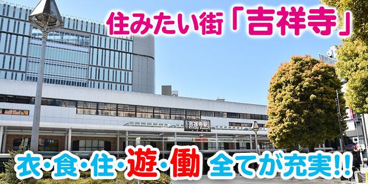 読売センター井の頭公園