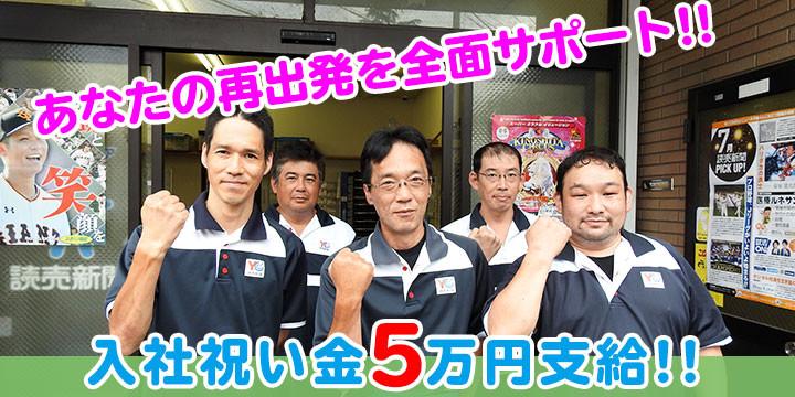 読売センター西武立川