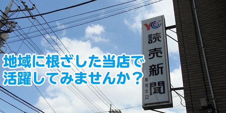 読売センター亀有北口