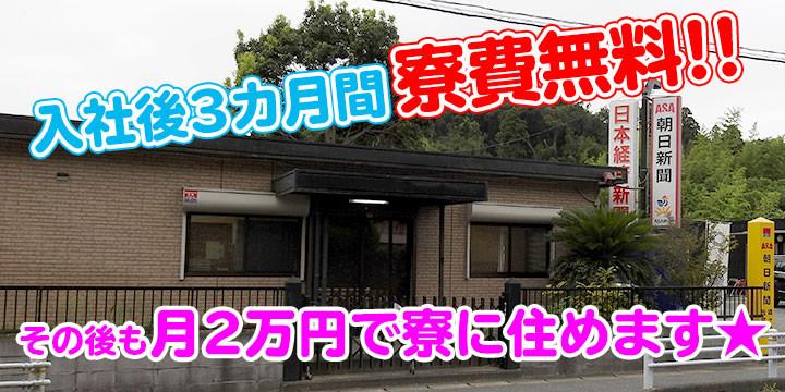 朝日新聞サービスアンカー ASA姉ヶ崎