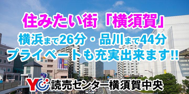 読売センター横須賀中央