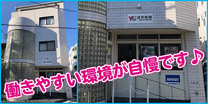 読売センター寝屋川中央・寝屋川駅前