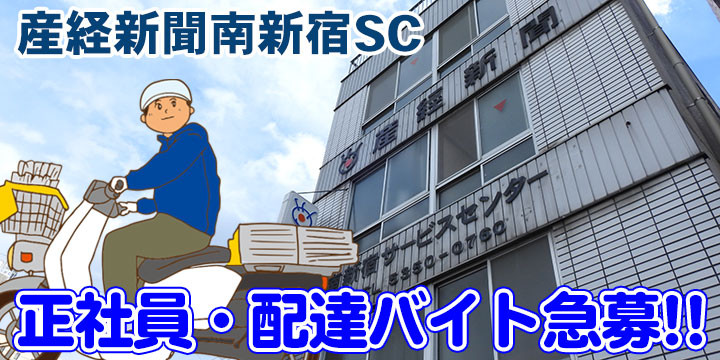 産経新聞 南新宿SC