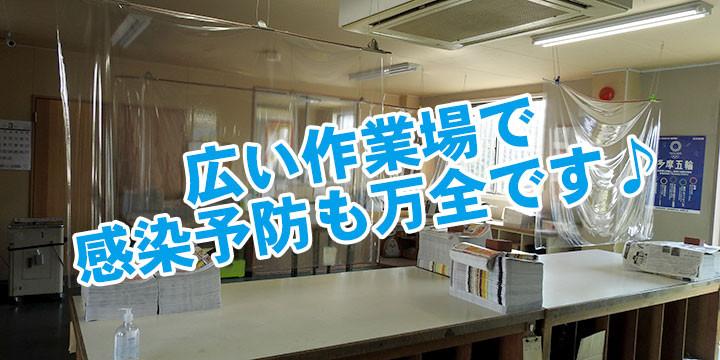 読売センター京王若葉台