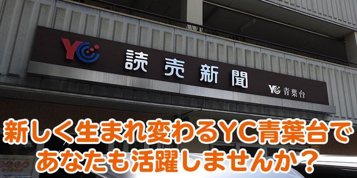 読売センター青葉台