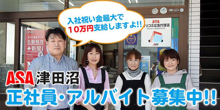 朝日新聞サービスアンカー ASA津田沼