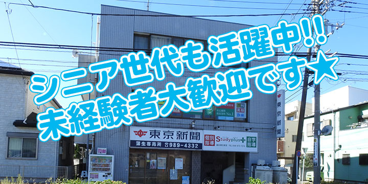 東京新聞蒲生専売所