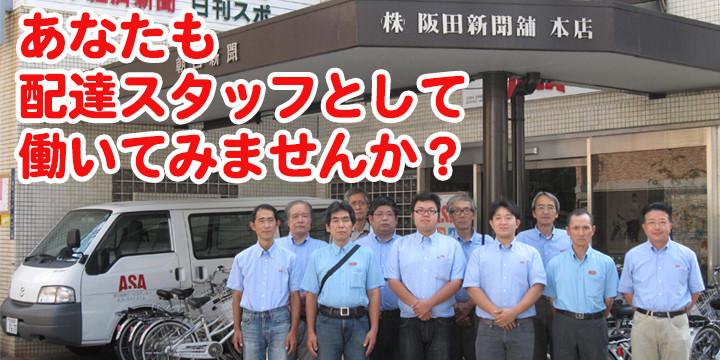 株式会社阪田新聞舗:本店