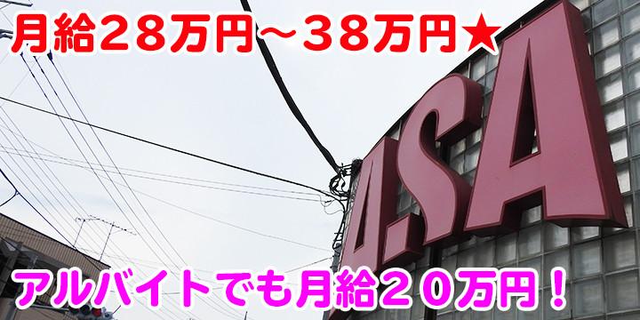 ASA東久留米駅前